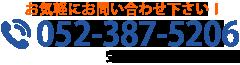 052-387-5206