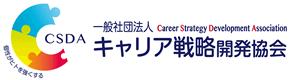 キャリア戦略開発協会